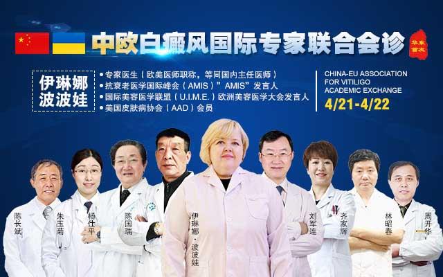 安徽省白癜风患者福音丨中欧白癜风国际专家联合会诊