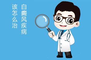 白癜风疾病该怎么治