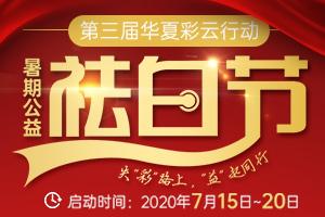 第三届华夏彩云行动·暑期公益祛白节即将启动
