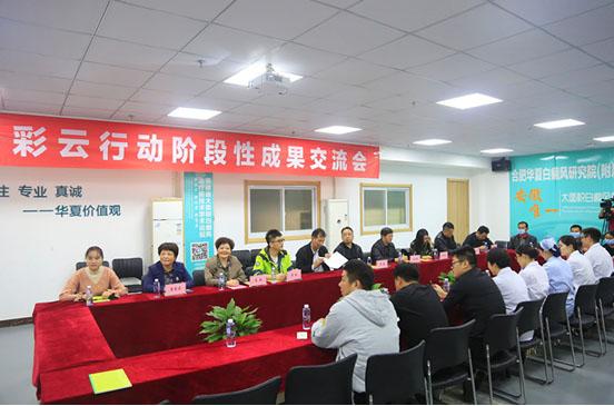"""安徽省""""彩云行动""""半年援助45名白癜风患者"""