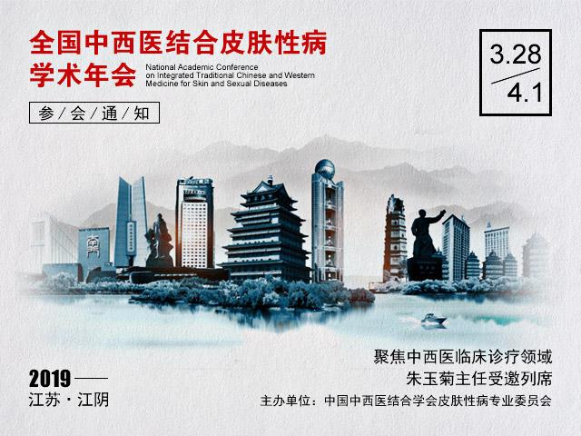2019全国中西医结合皮肤性病学术年会召开在即,朱玉菊受邀列席