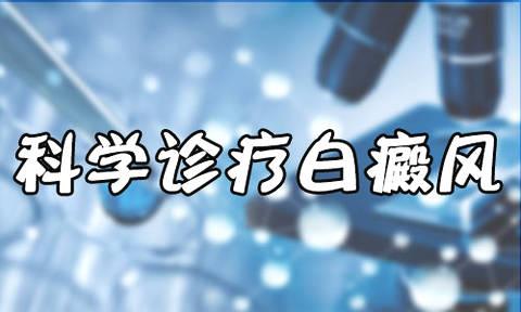 朱光斗名医工作室:白癜风怎么确诊
