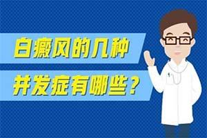 白癜风患者晚期会出现哪些症状