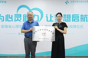 """合肥华夏白癜风医院荣膺""""安徽心理援助联盟单位"""""""