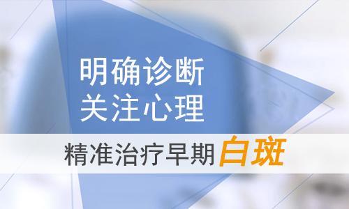 朱光斗名医工作室:白癜风治疗时都应该注意些什么